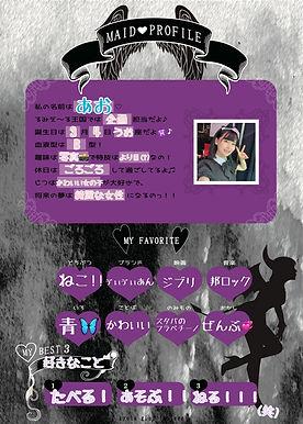 7_あお_IMG_8390.jpg