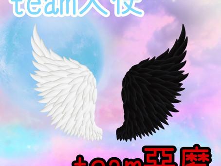 天使?or悪魔?どちらがお好きですか?