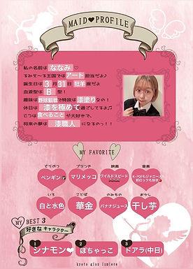 12_ななみ_IMG_8398.jpg