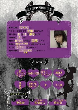 11_ちゅん_IMG_8396.jpg