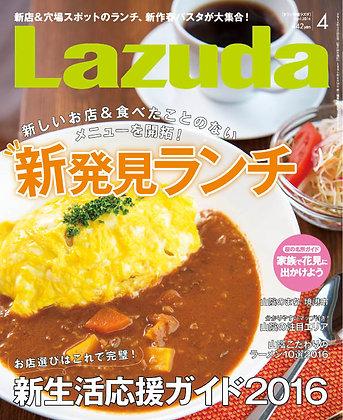 Lazuda[2016年] 4月号