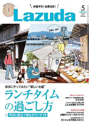 Lazuda[2017年] 5月号