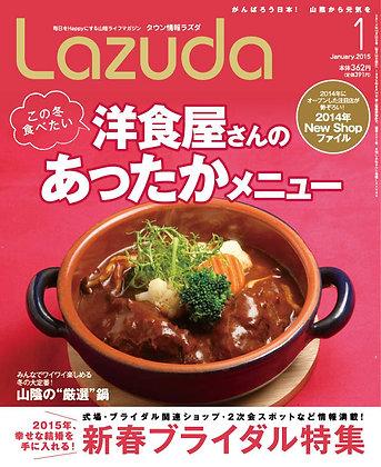 Lazuda[2015年] 1月号