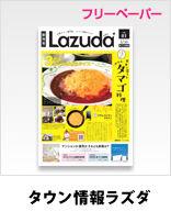 アイコン_FPLazuda_1.jpg
