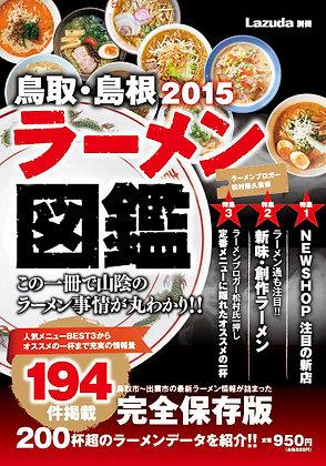 鳥取・島根2015 ラーメン図鑑