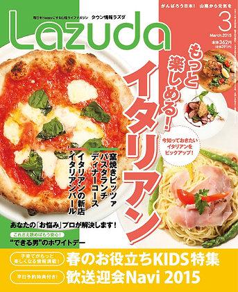 Lazuda[2015年] 3月号