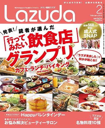 Lazuda[2015年] 2月号