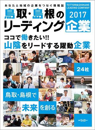 鳥取・島根のリーディング企業2017