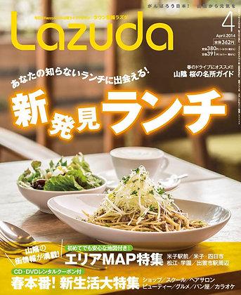 Lazuda[2014年] 4月号
