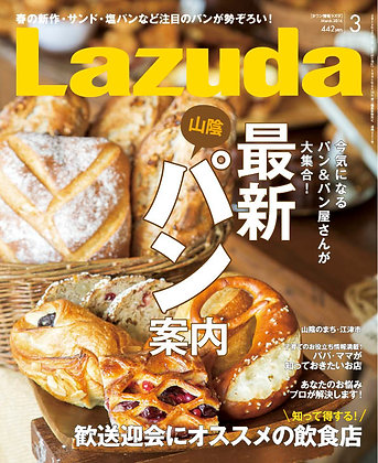 Lazuda[2016年] 3月号