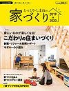 house_2019_表紙.jpg