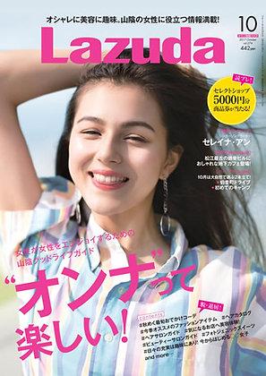 Lazuda[2017年] 10月号