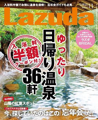Lazuda[2016年] 11月号