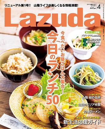 Lazuda[2015年] 4月号