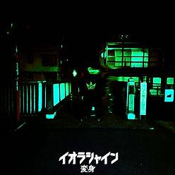 変身Jaket_full.jpg