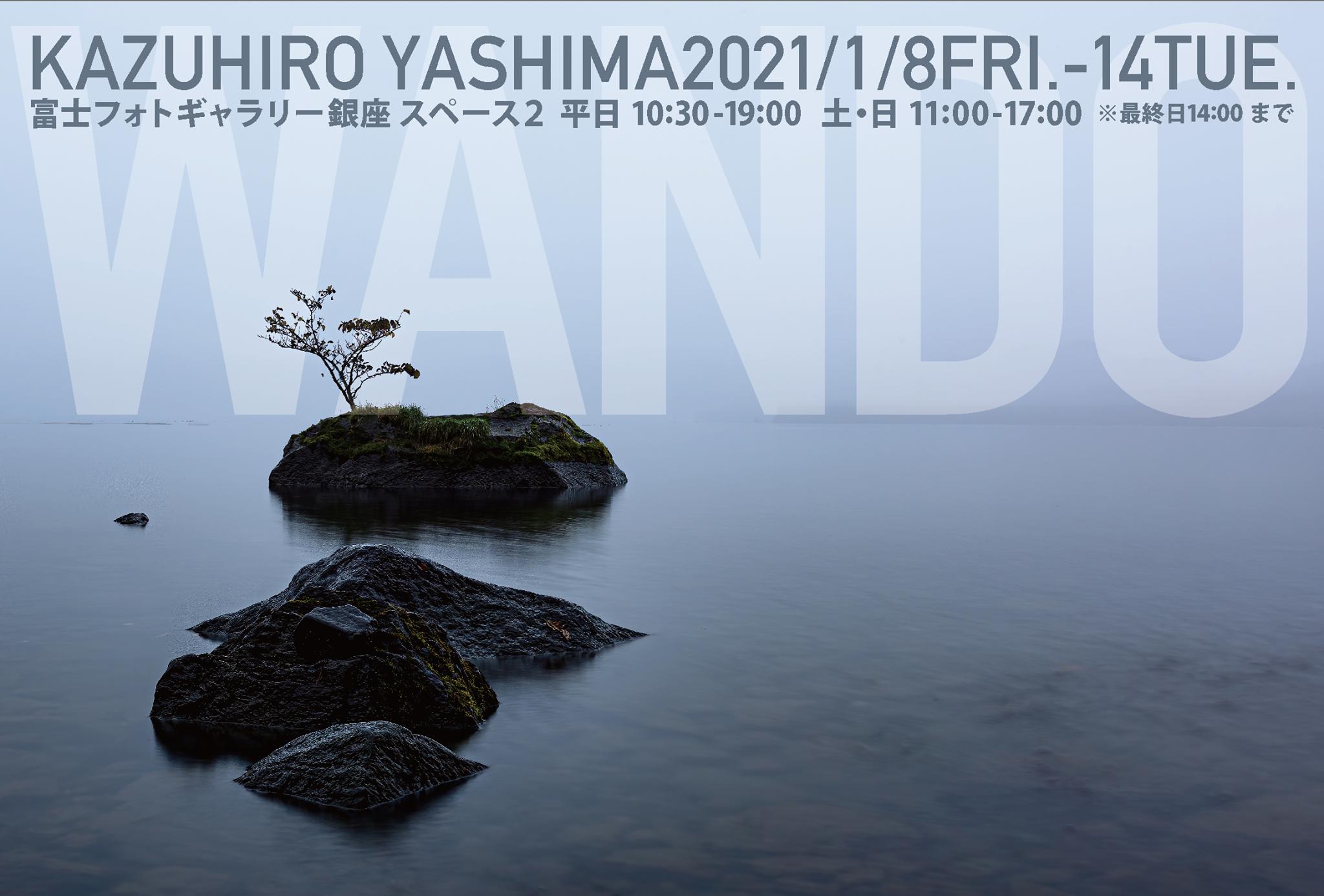 八島和浩写真展「わんど」