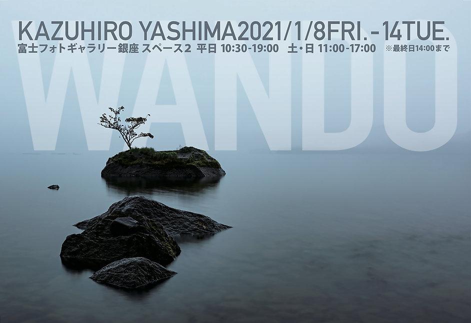 wando_main.jpg