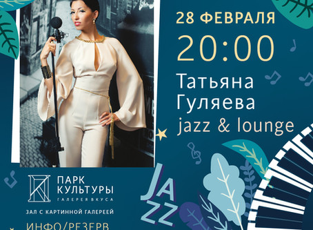 Татьяна Гуляева - 28 февраля