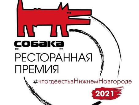 """Мы номинанты престижной ресторанной премии от """"НН.Собака.ru"""""""