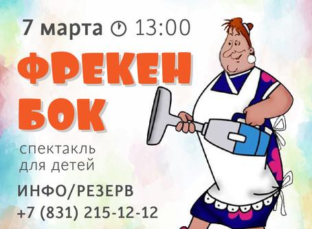 "Спектакль для детей ""Фрекен Бок"""