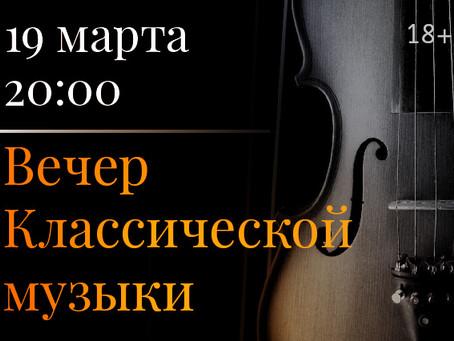 19/03 вечер классической музыки