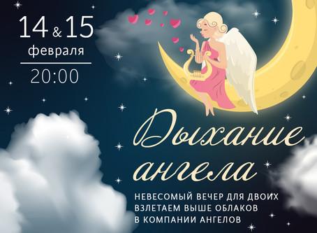 Дыхание ангела. Романтический вечер для влюбленных 14&15 февраля