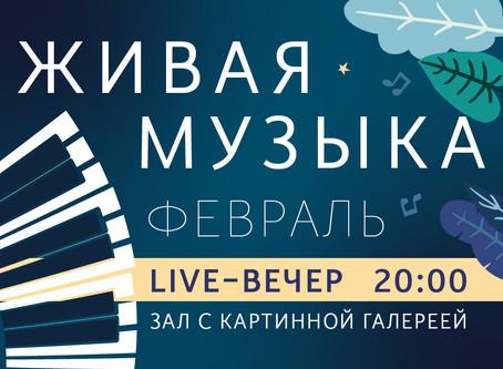 """Живая музыка в Галерее вкуса """"Парк Культуры"""" в феврале"""