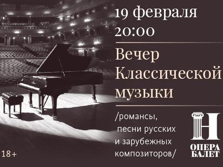 19/02 Классический концерт. Театр оперы и балета А.С. Пушкина