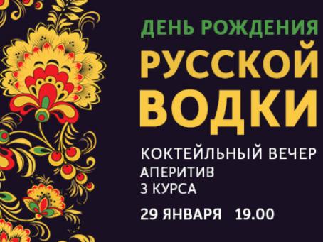 29/01 День рождения русской водки
