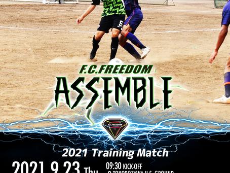 9月23日(木・祝)2021 Training Match VS大宮東 試合情報