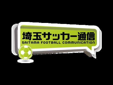埼玉サッカー通信 掲載のお知らせ