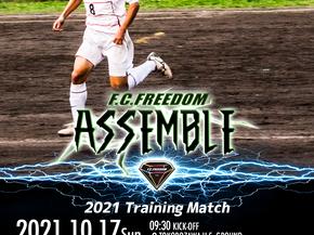 10月17日(日)2021 Training Match VS浦和学院 試合情報
