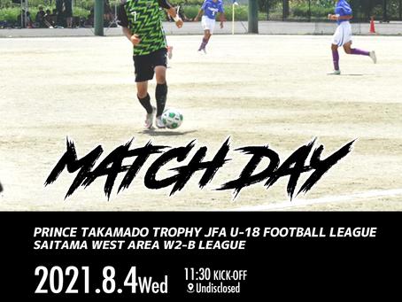 8月4日(水)高円宮杯 JFA U-18 W2-B VS坂戸西 試合情報
