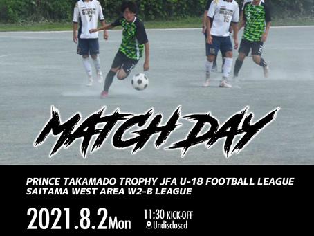8月2日(月)高円宮杯 JFA U-18 W2-B VS川越 試合情報