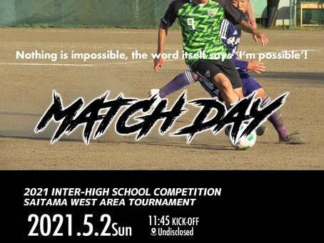 5月2日(日)VS富士見高校 学校総体兼高校総体西部地区予選1回戦 試合情報