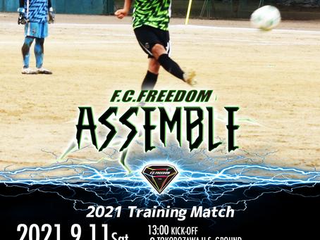 9月11日(土)2021 Training Match VS浦和南 試合情報