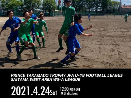 4月24日(土)高円宮杯 JFA U-18 W3-A VS狭山経済 試合情報