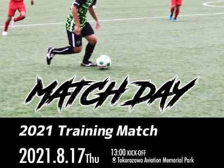 8月17日(火)2021 Training Match VS草加東 試合情報
