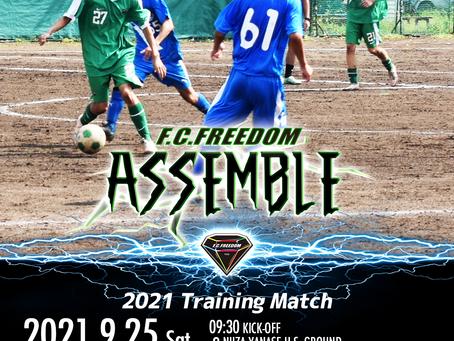 9月25日(土)2021 Training Match VS新座柳瀬 試合情報