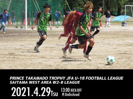 4月29日(木祝)VS朝霞西高校Ⅱ 2021 U-18 W2-B LEAGUE 第4節 試合情報