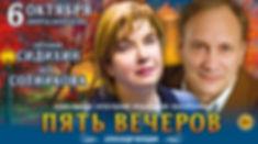 сидихин сотникова володин пять вечеров екатеринбург дворец молодежи дива октябрь
