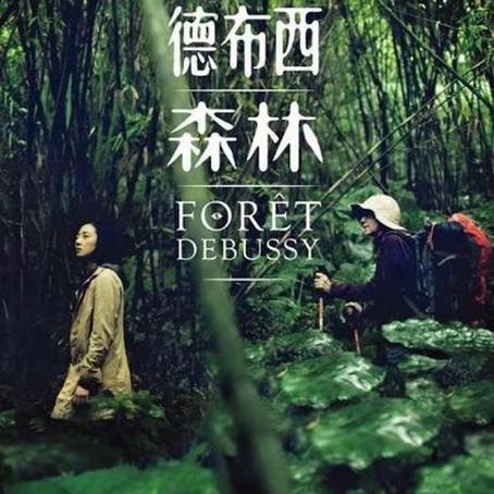 德布西森林 | Forest Debussy