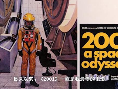 2018-04-02 《2001:太空漫遊》50周年
