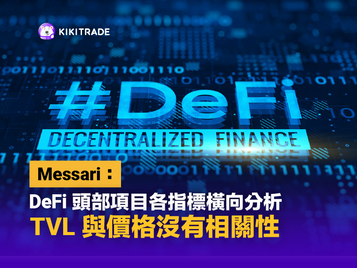 Messari:DeFi頭部項目各指標橫向分析,TVL與價格沒有相關性