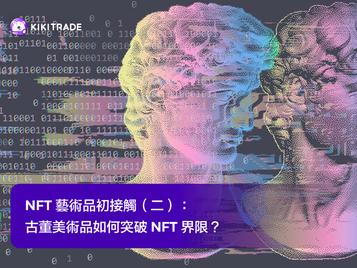 NFT藝術品初接觸(二):古董美術品如何突破NFT界限?