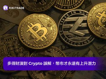 多得財演對Crypto誤解,幣市才永遠有上升潛力
