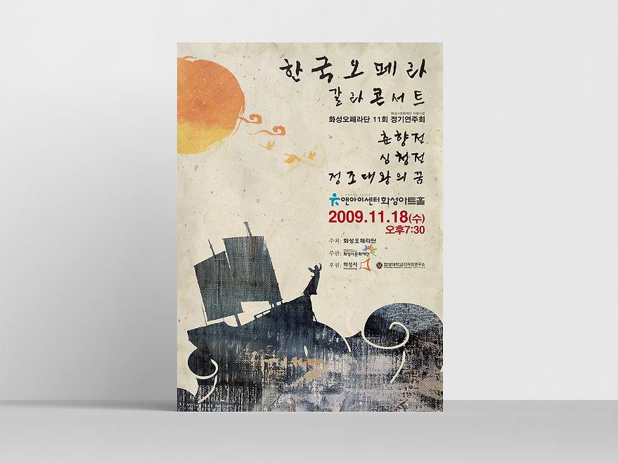 Korea Opera Gala Concert-Poster Design