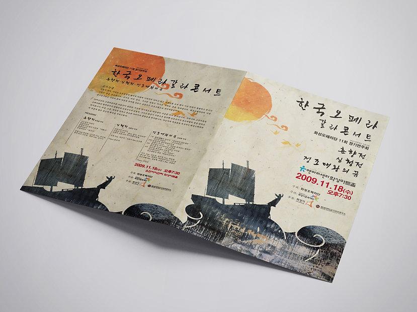 Korea Opera Gala Concert-Flyer Design