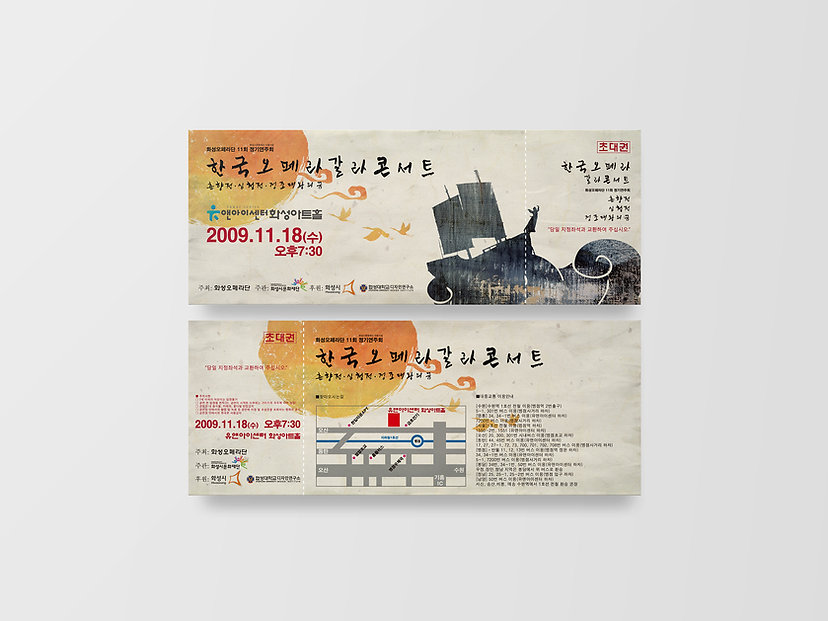 Korea Opera Gala Concert-Ticket Design