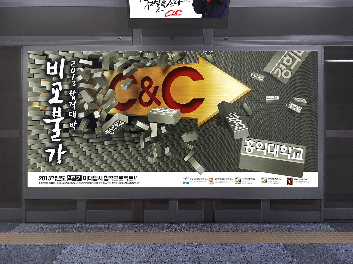 C&C ART INSTITUTE-Advertisement Design